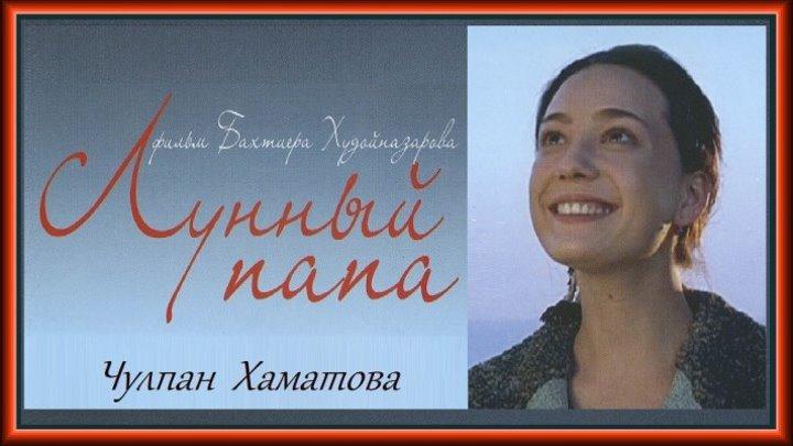ЛУННЫЙ ПАПА (1999) арт-хаус, трагикомедия, мелодрама, драма (реж.Бахтиёр Худойназаров)