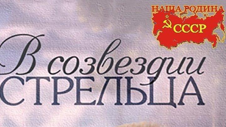 В созвездии Стрельца _ 6 Серия (HD)