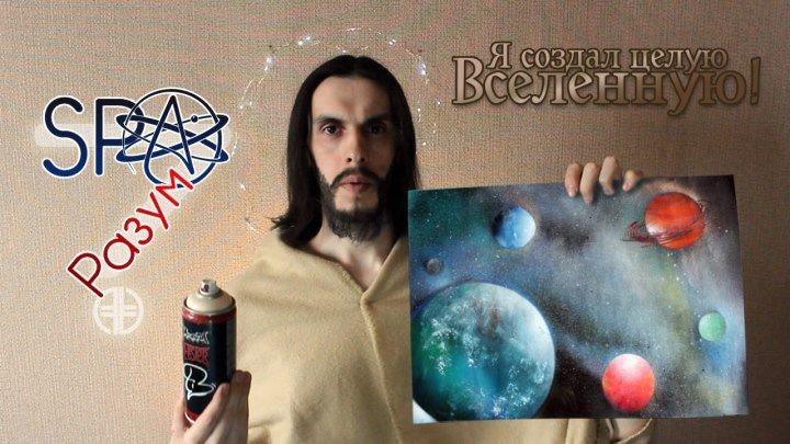 Spray Paint Art 7 - Я создал вселенную / I created the universe - #Faster