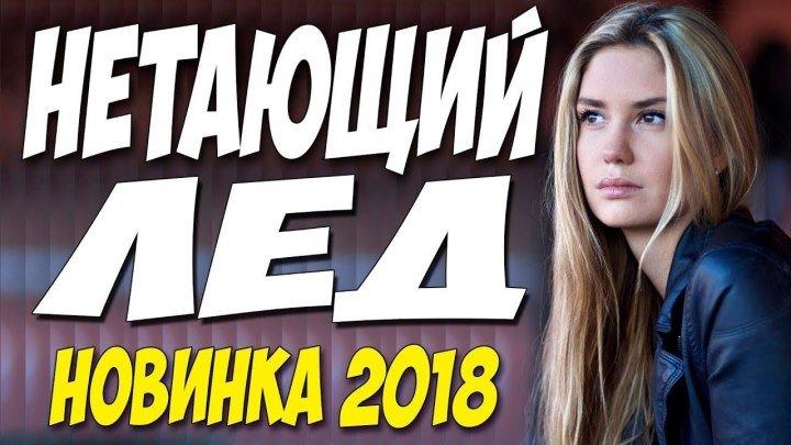 Нетающий лед (Фильм 2018) Мелодрама @ Русские сериалы