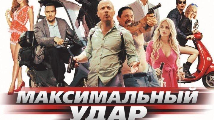 Максимальный удар. 2017. боевик, комедия