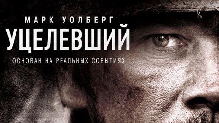 16+ У.ц.е.л.е.в.ш.и.й 2013 4К военный, боевик, драма