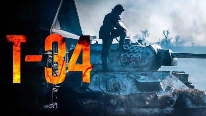 ✅Т-34 Фильм 2019 (Полный фильм)