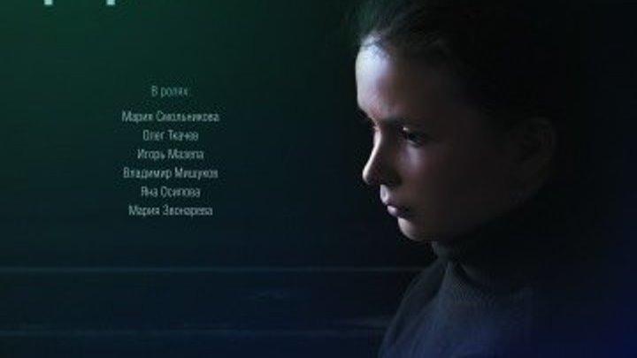 Дочь 2012