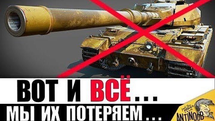 #AnTiNooB: 📅 📺 4 ТАНКА, КОТОРЫЕ МЫ ПОТЕРЯЕМ В 2019 в World of Tanks #2019 #видео