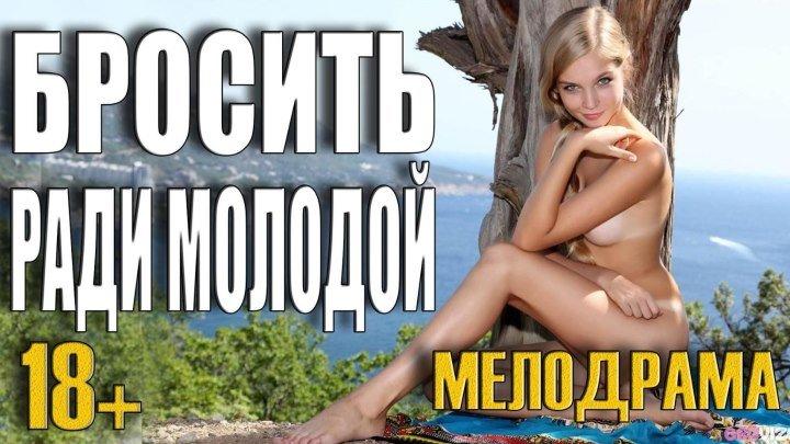 БРОСИТЬ РАДИ МОЛОДОЙ Русские мелодрамы 2019 новинки HD Фильм отвалил всех!