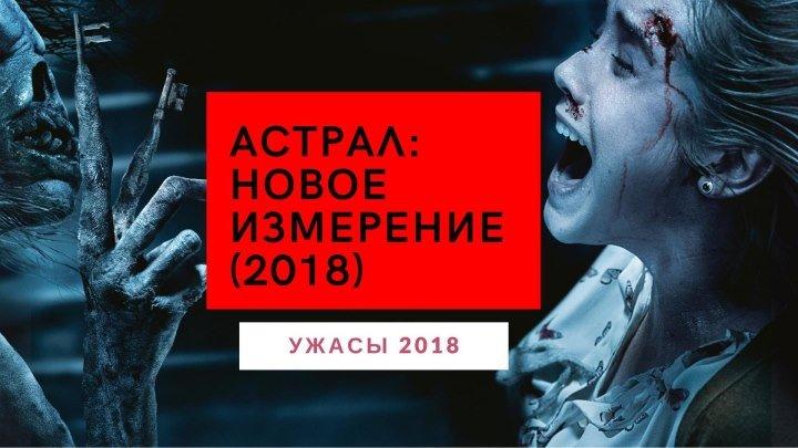 Астрал: Новое измерение (2018) русский трейлер.