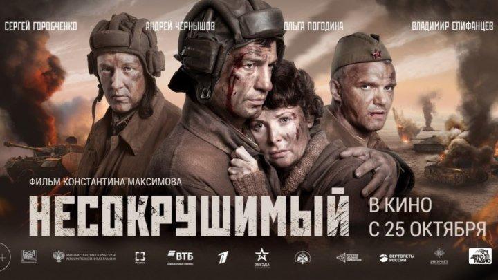 Несокрушимый (2018).HD(военный, история, драма)