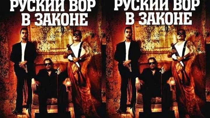 Русский вор в законе (2010)
