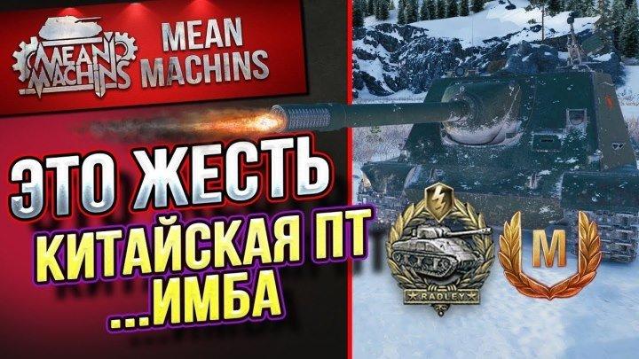 """#MeanMachins_TV: ⚔ 📺 😲 """"КИТАЙСКАЯ ПТ...ИМБА"""" / САМ ОФИГЕЛ ОТ БОЯ ЛучшееДляВас #шок #бой #видео"""