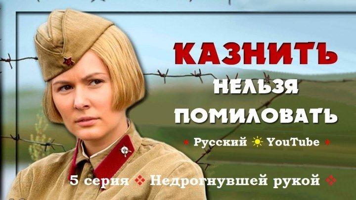 Казнить нельзя помиловать 💠 5 серия ⋆ Русский ☆ YouTube ︸☀︸