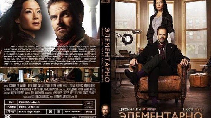Элементарно (2014) 3 сезон 13 - 24серии HD