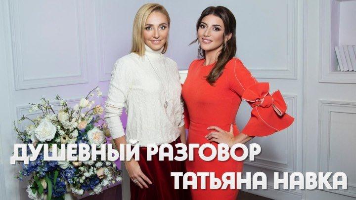Душевный разговор с Жасмин: Татьяна Навка