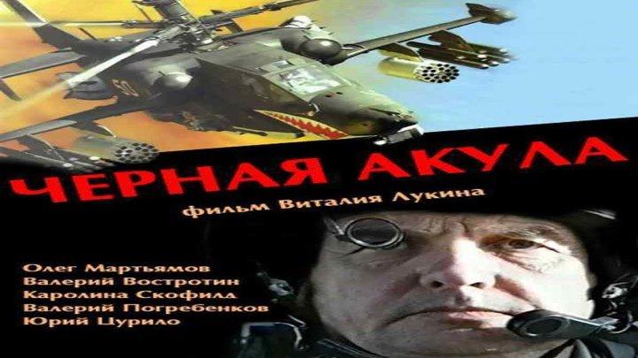 "Х/ф ""Черная Акула""(1993)Россия, Боевик"