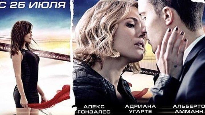 Зажигание (2013). (Мелодрама, Приключения, Боевик)
