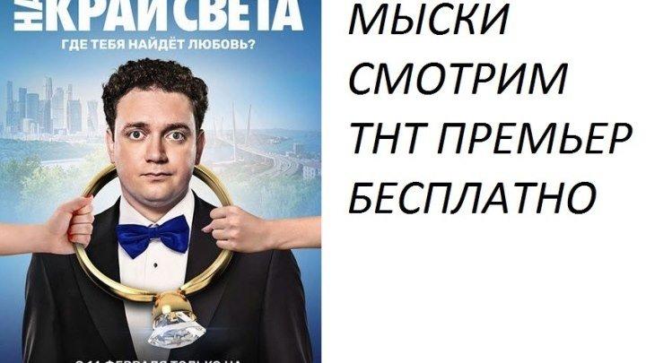 Прямая трансляция НОВАЯ РОССИЙСКАЯ ПРЕМЬЕРА ОТ ТНТ ПРЕМЬЕР