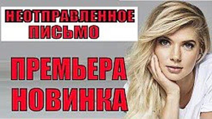 .Н.е.о.т.п.р.а.в.л.е.н.н.о.е. .п.и.с.ь.м.о. 1- 4 серия / Мини-Сериалы /Украинские сериалы, мелодрамы 2019, фильмы 2019, НОВИНКИ КИНО 2019