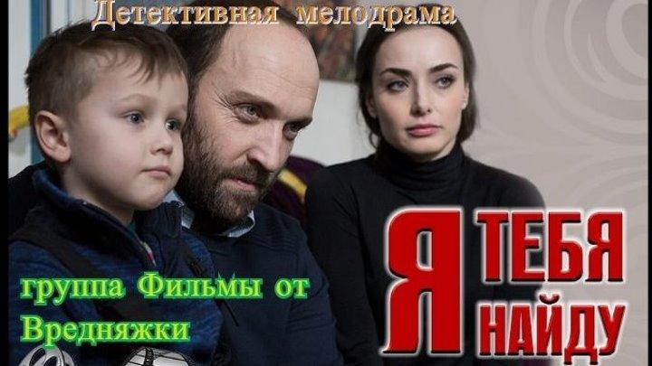 .Я. .т.е.б.я. .н.а.й.д.у. _ HD 720p _ 2019 (мелодрама). 1-4 серия из 4 Украинские сериалы / Мини-Сериалы / Мелодрамы / ПРЕМЬЕРА Русские мелодрамы HD, новинки 2019 фильмы выходного дня _ смотреть онлайн бесплатно
