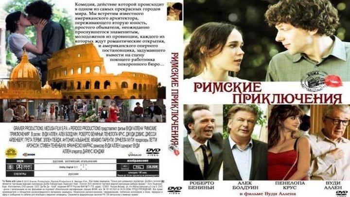 Римские приключения (Вуди Аллен) [2012, США, Италия, Испания, мелодрама, комедия]