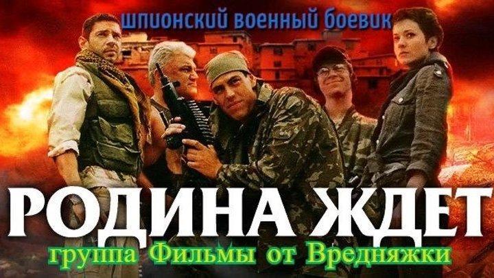 Родина ждёт _6 серий из 6-и_ шпионский боевик о буднях российского разведчика