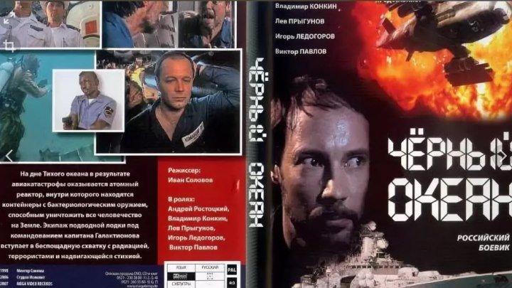 Х/ф 'Черный океан' (1998)Россия, Боевик