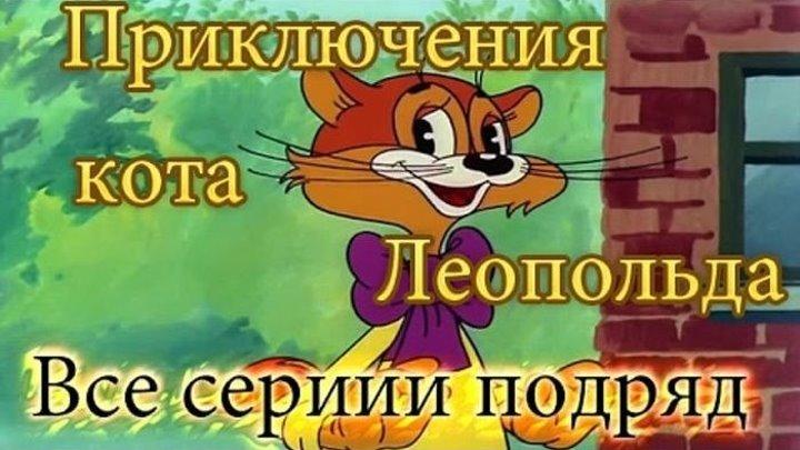 Приключения кота Леопольда - Все серии подряд