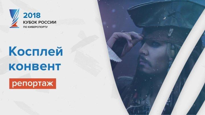 Косплей на Гранд-финале Кубка России по киберспорту в Тюмени 2018