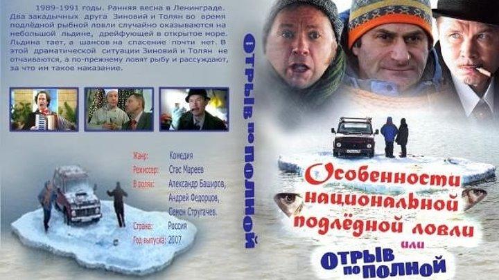 Особенности национальной подледной ловли, или Отрыв по полной (2007) Россия.