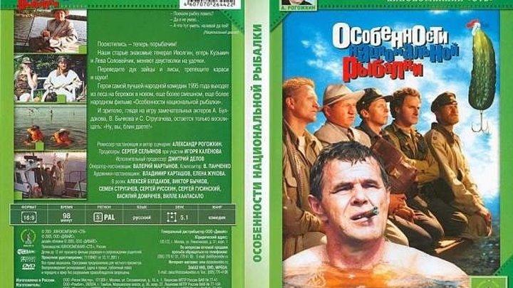 Особенности национальной рыбалки (1997) Россия.