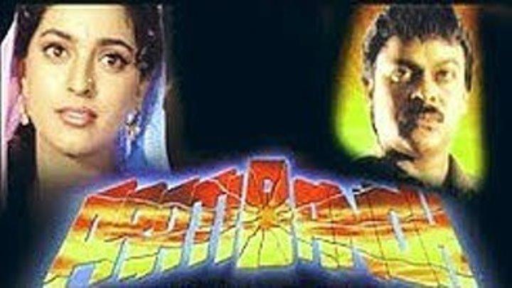 Путь долга (1990г) Чирандживи, Джухи Чавла- Индийский фильм_