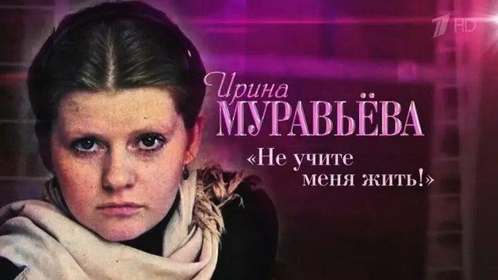 Ирина Муравьева. Не учите меня жить!