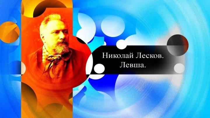 Николай Лесков. Левша