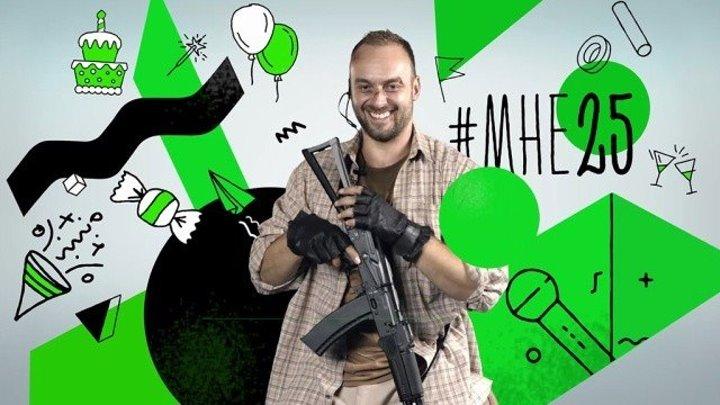 #мне25: Максим Щёголев
