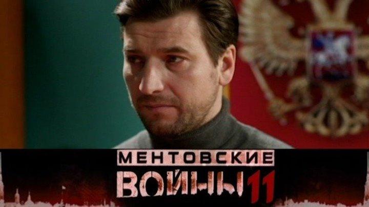 Ментовские войны / Сезон 11 / Серия 13 из 16 / [2017, Боевик, детектив, криминал