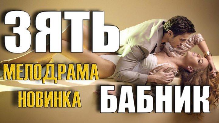 Фильм знаком дамам ЗЯТЬ БАБНИК Русские мелодрамы 2019 новинки HD 1080P кино