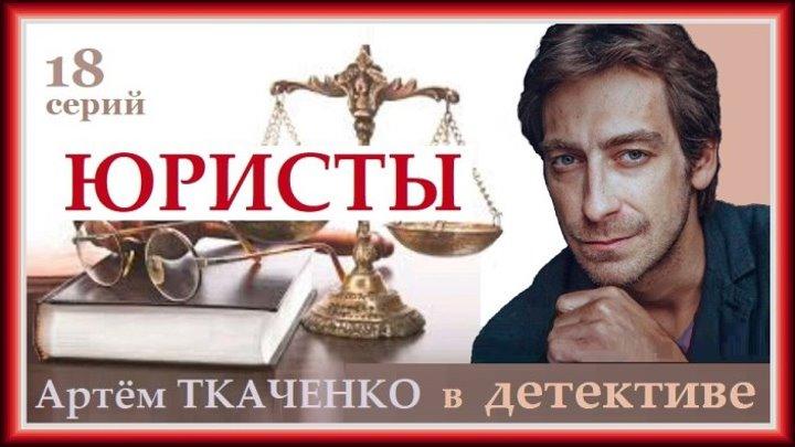ЮРИСТЫ - 9 серия (2018) детектив, триллер (реж.Павел Игнатов) HD
