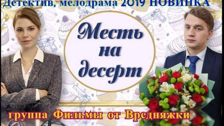 _М-есть на д-есерт_ 1-4 серия _ Русские сериалы HD 1080p _ 2019 (детектив, мелодрама). 1-4 серия из 4 мини-сериал, измена, месть , криминал