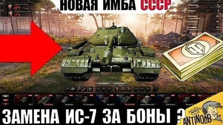 #AnTiNooB: 🎫 📅 📺 ЗАМЕНА ИС-7 ЗА БОНЫ? ЗАПРЕЩЕННАЯ ИМБА СССР в 2019 World of Tanks #боны #2019 #видео