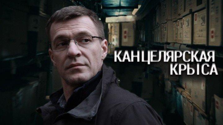 Канцелярская крыса 4 серия из 16 Детектив, криминал