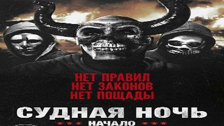Жанр: Ужасы, фантастика, боевик, триллер HD Дубляж