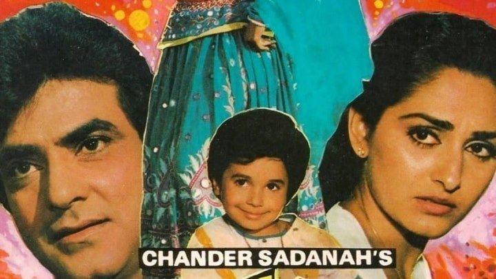 Родной ребенок (Aulad 1987)