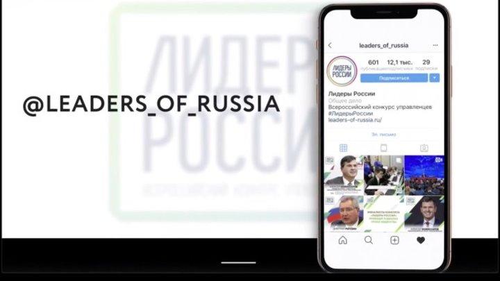 Интересный инстаграм - Лидеры России