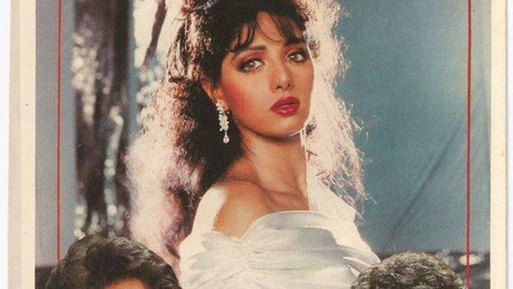 Плутовка ( Chaalbaaz 1989)