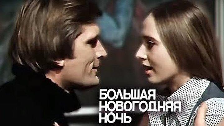 БОЛЬШАЯ НОВОГОДНЯЯ НОЧЬ (мелодрама) 1978 г