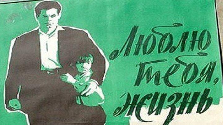 ЛЮБЛЮ ТЕБЯ, ЖИЗНЬ (драма) 1960 г