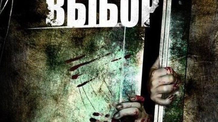 Роковой выбор _ (2007) ужасы, триллер, детектив