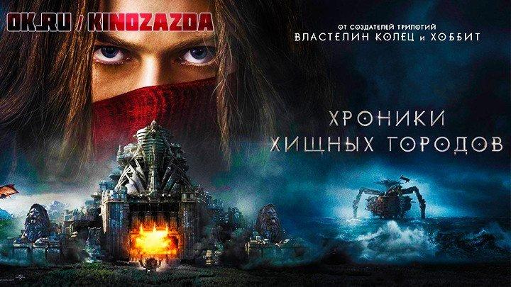 XPOHИKИ XИЩHbIX ГOPOДOB (фантастика, фэнтези, боевик, триллер, приключения)