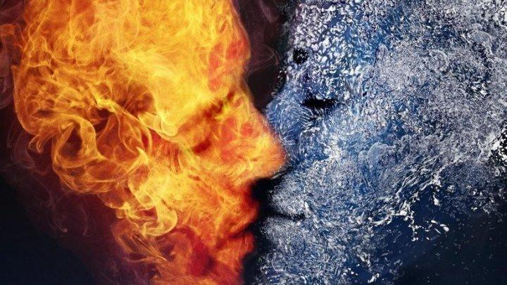 Вода и Огонь (2013)