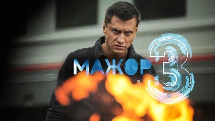 Мажор 3 сезон (2018) Официальный трейлер
