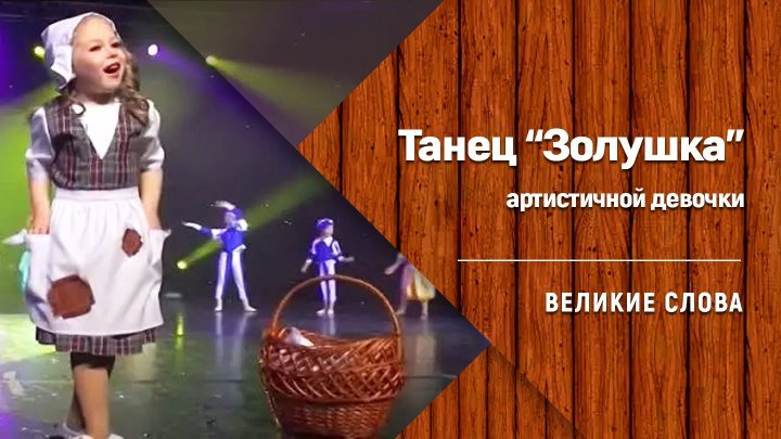 "Танец ""Золушка"" артистичной девочки"